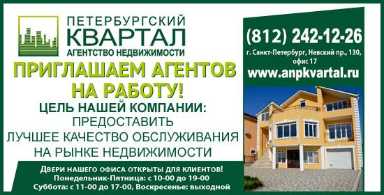 Частные объявления недвижимасти в питере и ленинградскай обл подать объявление на яндексе бесплатно самара